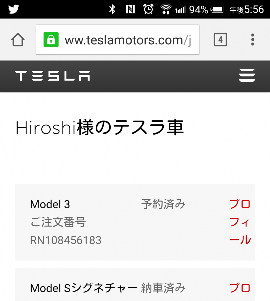 Screenshot_20150331_mytesla