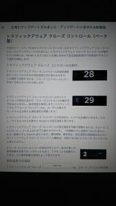 TACCの日本語リリースノート部分