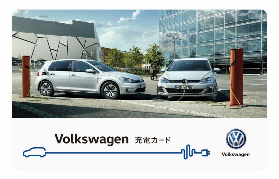 2018年7月4日にサービスを開始した「Volkswagen充電カード」。3つの充電プランが用意されている。