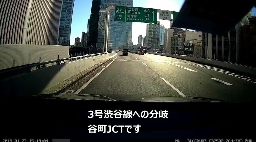 自動運転で首都高速一周