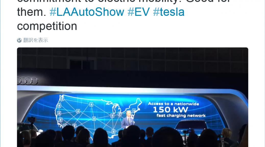 アウディが全米で150kWの充電ネットワークを構築