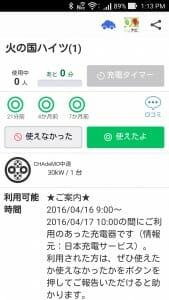 Screenshot_2016-04-18-13-13-09