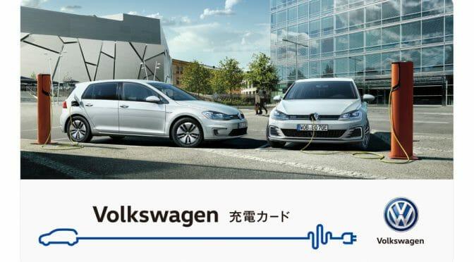 VWが「充電カード」導入とアプリ「EasyEV」のバージョンアップで同社BEV・PHVユーザーへのサポートを強化
