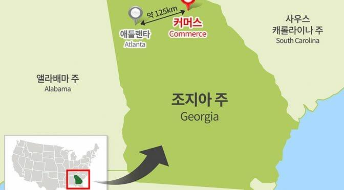 韓国「SKイノベーション」がアメリカの大規模電池工場で起工式を開催