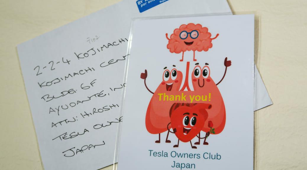 EV Thank You! 電気自動車に感謝のメッセージを届ける12歳の女の子