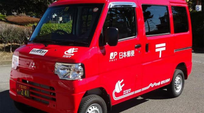 日本郵便が集配車に電気自動車1200台導入「その先」を考えてみる
