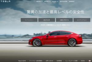 日本のテスラのサイトには、まだモデルYの表示もリンクもありません。テスラ社の公式サイトより転載。