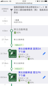 EVsmartアプリβ版での検索結果例