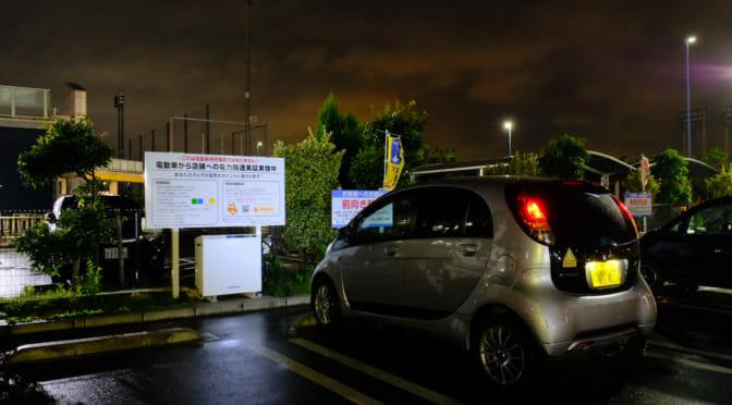 電気自動車(EV)から給電するローソンでの実証実験 — V2H & V2G 経由 VPP へ!