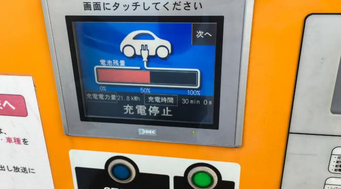 経産省が電気自動車急速充電器の従量課金に向けて規制緩和を検討