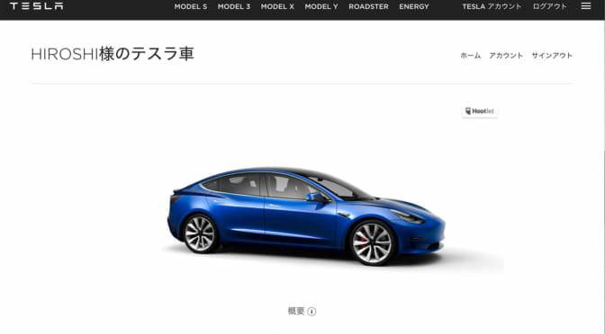 テスラ「モデル3」いよいよ9月13日から日本で納車開始