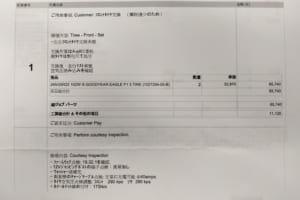 タイヤ交換の作業伝票(金額は税抜)