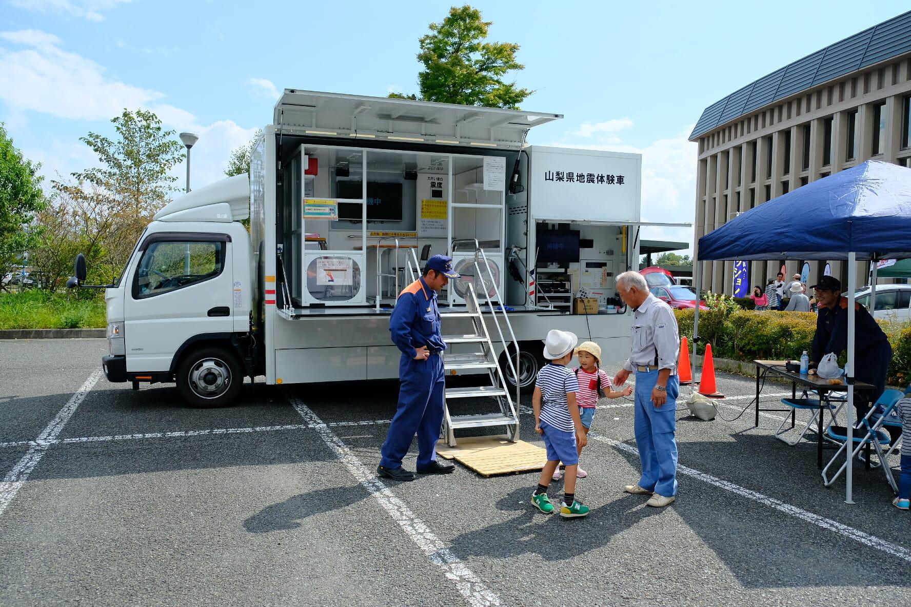 防災関連の展示や体験もあり、山梨県が持つ「地震体験車」も参加した。お爺ちゃんと一緒に東日本大震災地震を体験してきたお孫さんたち。ビックリした〜とため息交じりで話していた。