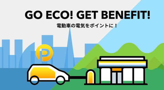 プロジェクト『放電 GO!』〜電動車の電気がポイントになる実証実験が12月から世田谷区でスタート!