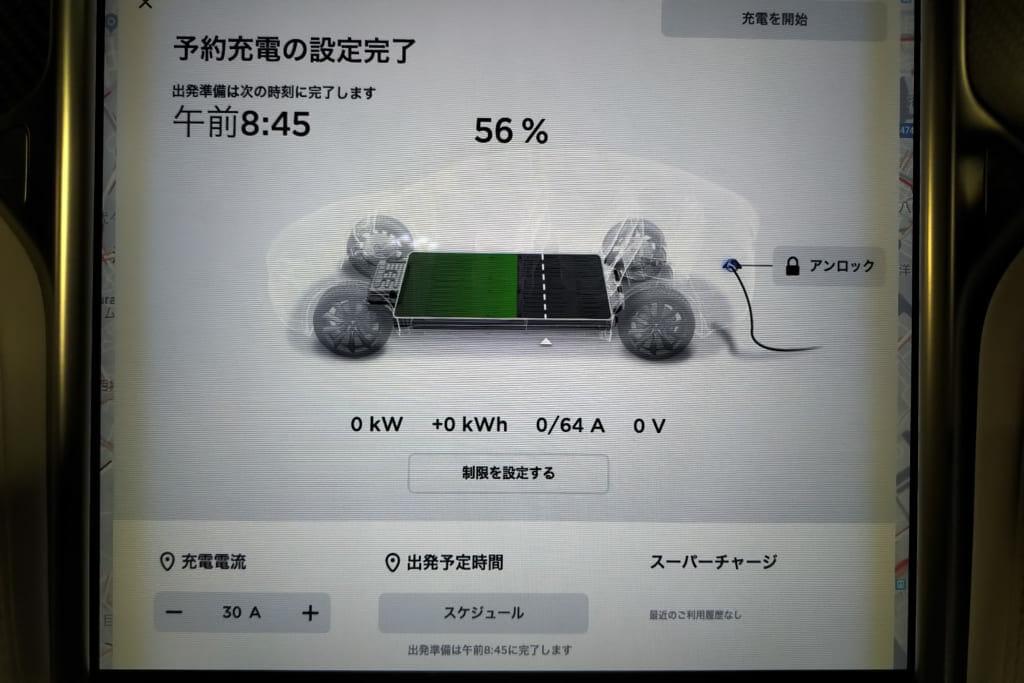 タイマー充電設定後の画面