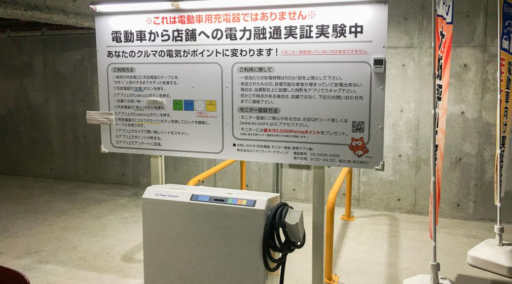 「電動車の電気をポイントに」世田谷区で実証実験がスタート