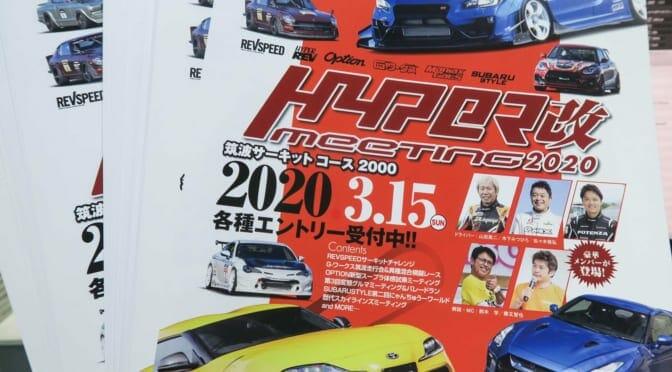 【3/15(日)参加者募集】電気自動車で筑波サーキットを一緒に走ってみませんか?