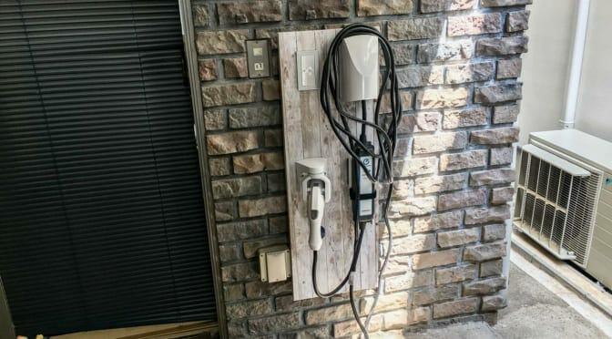 電気自動車の自宅充電200Vコンセントをちょっといい感じ(自己評価)に改造しました