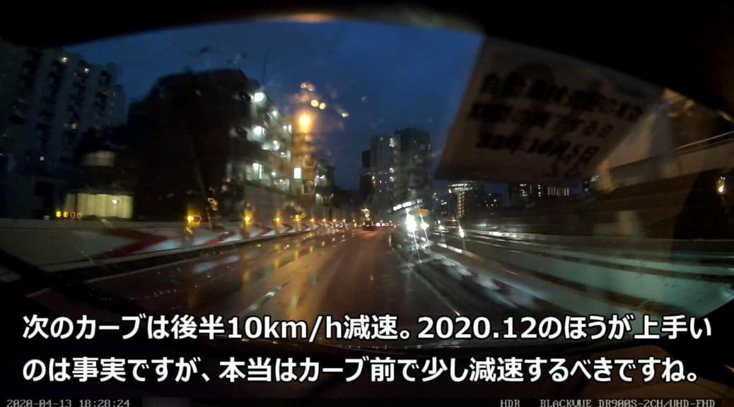 テスラモデルXで大雨の首都高の急カーブを自動運転テスト:2020/3/13リリース オートパイロット2020.12