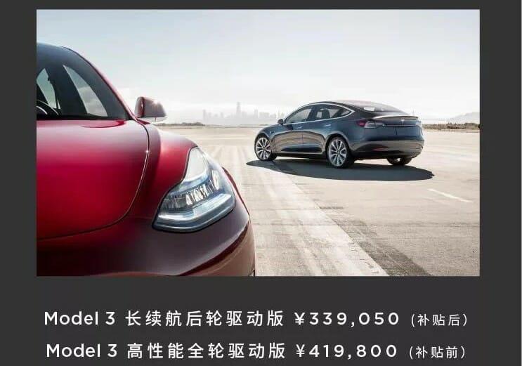【速報】メイド・イン・チャイナのテスラ『モデル3』ロングレンジとパフォーマンスモデルが発表