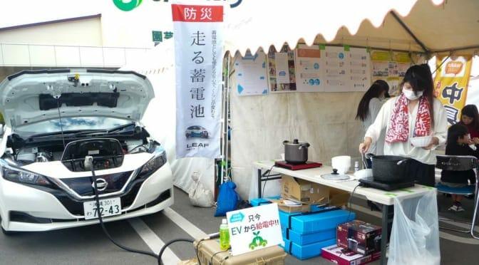 災害時の電気自動車による電源救援を支援する『パワーエイドジャパン』が始動
