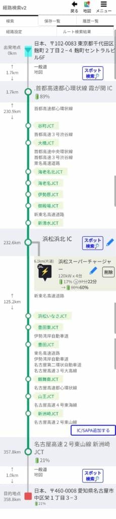 東京→名古屋、冬モード