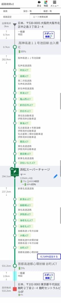 大阪→東京、冬モード(充電1回)
