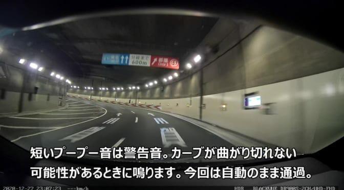 最新オートパイロット:テスラモデルXで超急カーブ!大橋JCT 中環内回り→3号下り方向