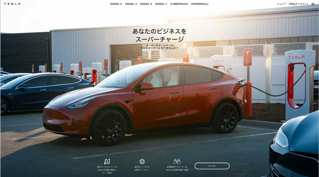 テスラがスーパーチャージャー設置サイトオーナー募集中〜神奈川湘南SCもオープン