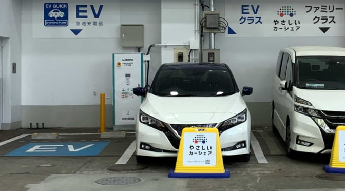 COSMOサービスステーションで電気自動車用急速充電器とEVカーシェアを体感