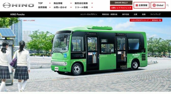 日野の小型電気バス『日野ポンチョ Z EV』がBYDからのOEMになった理由とは