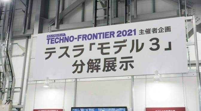 テスラ『モデル3』解体展示など〜『テクノフロンティア 2021』電気自動車関連レポート