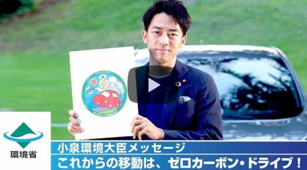 環境省が軽EV購入支援へ〜小泉大臣の有言実行にまずは賛辞を贈りたい!