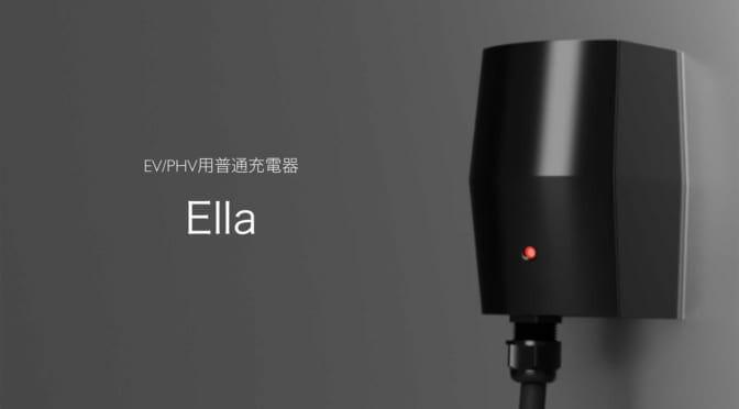 アプリで認証課金可能な普通充電器~ジゴワッツ『Ella』が本格的に発売開始