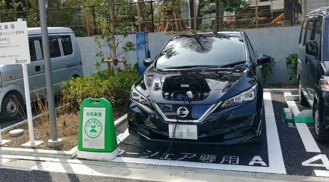 東京の公社住宅駐車場で電気自動車充電設備付き区画拡大中〜近隣住民契約可&EVシェアも開始