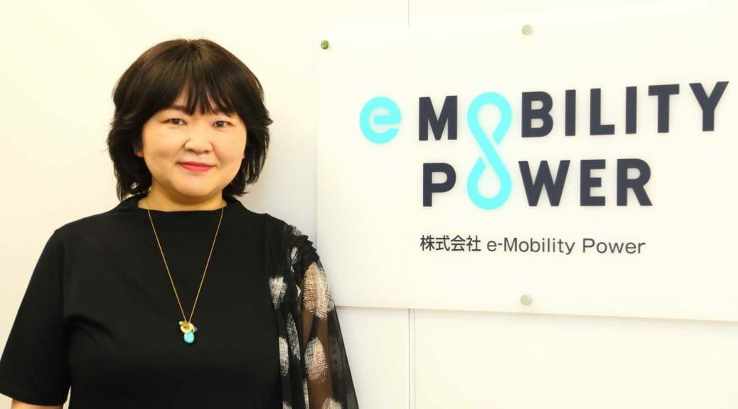 「電気自動車充電インフラの近未来」イーモビリティパワー四ツ柳社長インタビュー